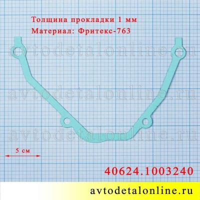 Размер прокладки передней крышки головки цилиндров ЗМЗ-40924, 40524, 40525 на УАЗ, ГАЗ, Фритекс, 40624.1003240