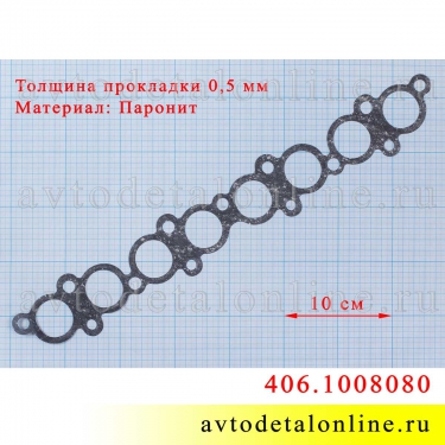 Размер прокладки впускного коллектора ЗМЗ-409, 405, 405 на УАЗ, ГАЗ, Espra EG 0115, паронит, 406.1008080