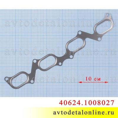 Размер прокладки впускного коллектора ЗМЗ-40924, 40524, 40525 на УАЗ, ГАЗ, Фритекс, 40624.1008027, металл