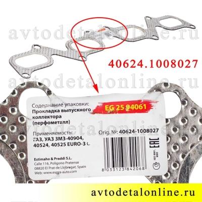Этикетка прокладки впускного коллектора ЗМЗ-40924, 40524, 40525 на УАЗ, ГАЗ, Espra, 40624.1008027, металл