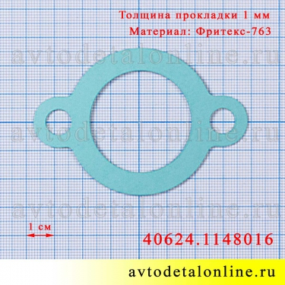 Размер прокладки патрубка дросселя ЗМЗ-40904, 514, 40524, 40525 на УАЗ и ГАЗ, 40624.1148016, Фритекс