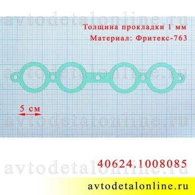 Размер прокладки ресивера ЗМЗ-409, 405 на УАЗ Патриот и др., ГАЗ, 40624.1008085, Фритекс