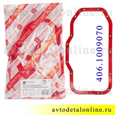 Упаковка прокладки поддона ЗМЗ-409, 406, 514 на УАЗ Патриот и др, ГАЗ, силикон Rosteco Балаково, 406-1009070