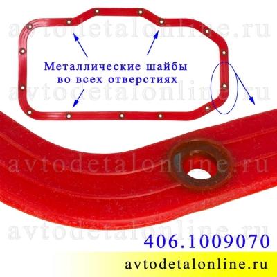 Крупно фото металлической шайбы прокладки поддона УАЗ, ГАЗ с ЗМЗ-406, 409, 514, силикон Rosteco, 406-1009070