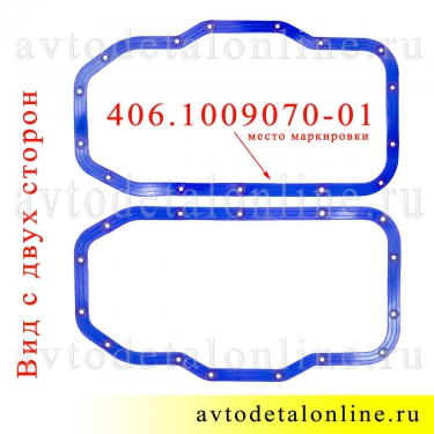 Прокладка поддона ЗМЗ-406, 409, 514 на УАЗ Патриот, ГАЗ, силикон с металл. шайбами, 406.1009070, Балаково