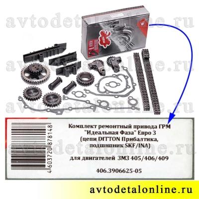 Комплект ГРМ с двигателем ЗМЗ-409, 405, 406 Евро-3 двухрядная цепь, Идеальная фаза 406.3906625-05 Прогресс