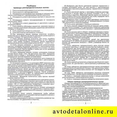 На двигатель УАЗ ЗМЗ-409, 405, 406 ГРМ Идеальная фаза 406.3906625-05, Прогресс, комплект Евро-3, инструкция