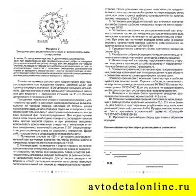 Инструкция по установке ГРМ комплекта Идеальная фаза ЗМЗ 406, 409, 405, Евро-3, Прогресс, 406.3906625-05