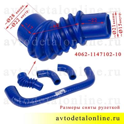 Патрубки регулятора холостого хода двигателя ЗМЗ-406, к-т 4 шт, размер патрубка подачи воздуха 4062-1147102-10