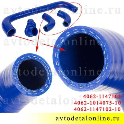 Патрубки РХХ ЗМЗ-406, комплект 4шт, шланги 4062-1147102-10, 4062-1014075-10, 4062-1147103 силикон ТехноПартнер