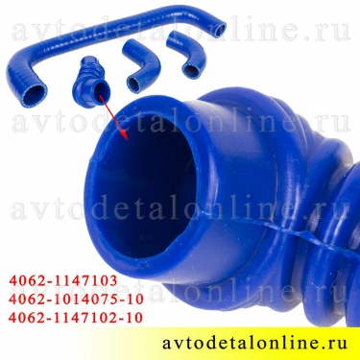 Ремкомплект 4 шт патрубков РХХ 406 двигателя ЗМЗ 4062-1147102-10, 4062-1014075-10, 4062-1147103 ТехноПартнер