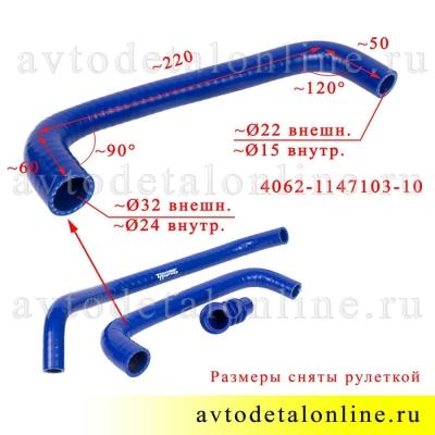 Патрубки регулятора холостого хода дв. ЗМЗ-409, к-т 3 шт, на фото размер шланга РХХ 4062-1147103-10, Балаково