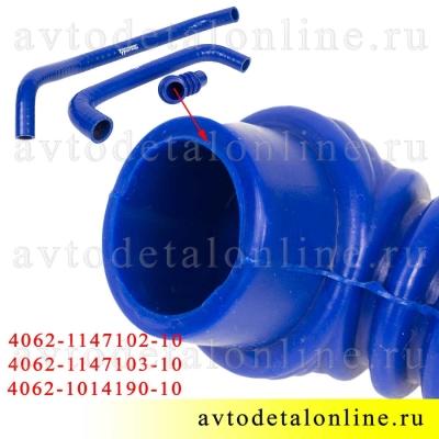 Ремкомплект 3шт патрубков РХХ 409 двигателя ЗМЗ 4062-1147102-10, 4062-1014190-10, 4062-1147103-10 ТехноПартнер