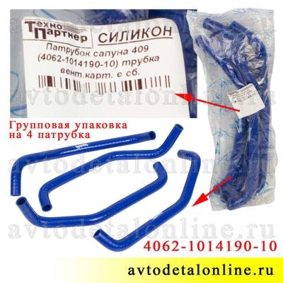 Патрубок регулятора холостого хода двигателя ЗМЗ-406, 409, шланг 4062-1014190-10, ТехноПартнер, фото упаковки