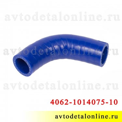 Патрубок РХХ 406-ЗМЗ, 4062-1014075-10, силиконовый шланг вентиляции картера двигателя УАЗ, ГАЗ и др. Балаково