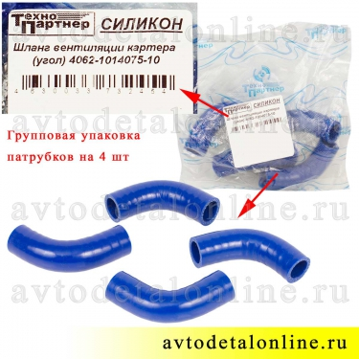Патрубок холостого хода двигателя ЗМЗ-406, шланг РХХ 4062-1014075-10, фото упаковки, силикон ТехноПартнер