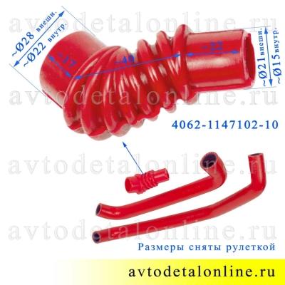 Патрубки регулятора холостого хода двигателя ЗМЗ-409, к-т 3 шт, размер патрубка подачи воздуха 4062-1147102-10