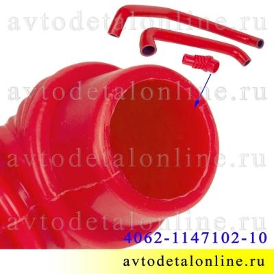Патрубки РХХ ЗМЗ-409, комплект 3 шт, шланги 4062-1147102-10, 4062-1014190-10, 4062-1147103-10 силикон Балаково