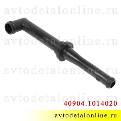 Трубка вентиляции картера УАЗ Патриот и др, с двигателем ЗМЗ-409, пластиковая с клапаном, 40904.1014020