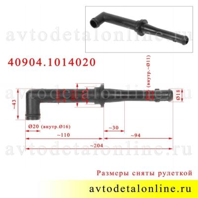 Размер трубки вентиляции картера УАЗ Патриот и др, с ЗМЗ-409, с клапаном, 40904.1014020, АОКБ Импульс Арзамас