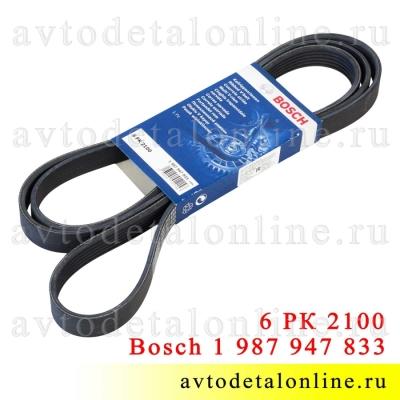 Ремень УАЗ Патриот 409-ЗМЗ с кондиционером 3163-1308020-30, размер 2100 мм, 6PK2100, Bosch 1 987 947 833