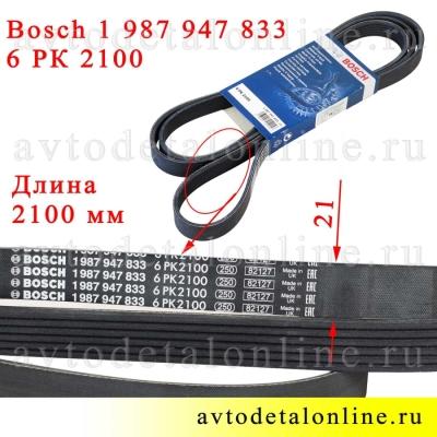 Ремень двигателя УАЗ Патриот 409-ЗМЗ с кондиционером 3163-1308020-30, длина 2100 мм, 6PK2100, Bosch 1987947833