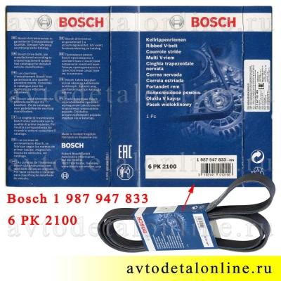Приводной ремень УАЗ Патриот 409 двигатель 3163-1308020-30, размер 2100 мм, 6РК2100, Bosch 1 987 947 833
