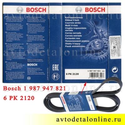 Приводной ремень УАЗ Патриот 409 двигатель 3163-1308020-54, размер 2120 мм, 6РК2120, Bosch 1 987 947 821