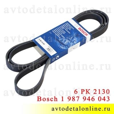 Ремень УАЗ Патриот 409-ЗМЗ с кондиционером, размер 2130 мм, 6PK2130, Bosch 1 987 946 043