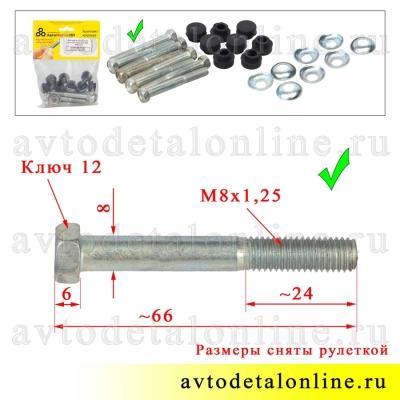 Ремкомплект клапанной крышки 405, 406, 409 ЗМЗ на УАЗ, ГАЗ, размер болта 200271-П29, Автометиз