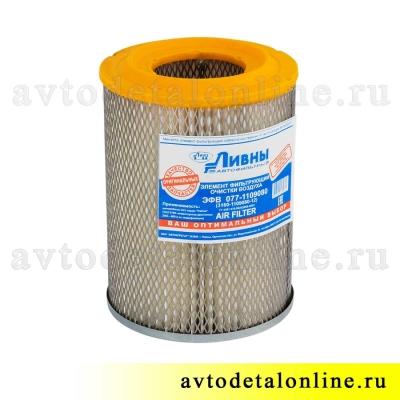 Элемент воздушного фильтра УАЗ Патриот, 31519, Хантер, ЗМЗ-409, купить 3160-1109080-12 на замену AG-915, фото