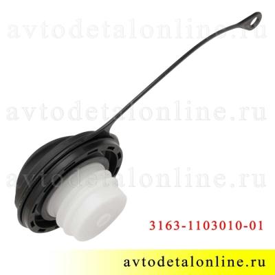 Пробка бензобака УАЗ Хантер, Патриот с поводком 3163-1103010-01