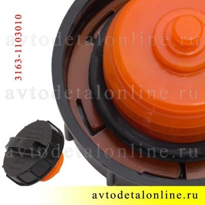 Пробка бензобака УАЗ Патриот, Хантер , каталожный номер 3163-1103010, Автопромагрегат