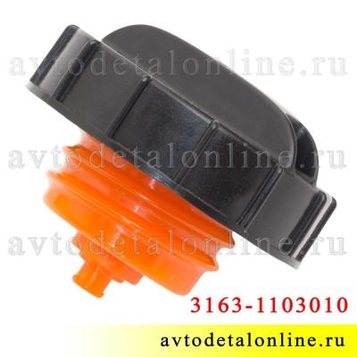 Пробка бензобака УАЗ Хантер, Патриот  3163-1103010, Автопромагрегат