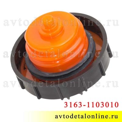 Крышка бензобака УАЗ Патриот, Хантер , каталожный номер пробки топливного бака 3163-1103010, Автопромагрегат