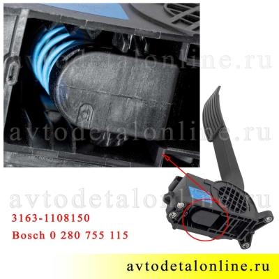 Пружина электронной педали газа УАЗ Патриот, Хантер 3163-1108150, модуль акселератора BOSCH 0 280 755 115