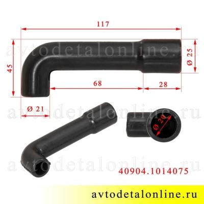 Размер шланга ЗМЗ-409 Евро-3 вентиляции картера двигателя, применяется в УАЗ Патриот, 40904.1014075