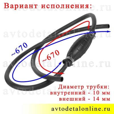 Шланг и груша для перекачки топлива 3151-3916010 ручной насос для бензина, вариант 2