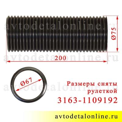 Воздушный патрубок УАЗ Патриот 3163-1109192, внутренний диаметр гофры воздушного фильтра 67 мм, длина 200 мм
