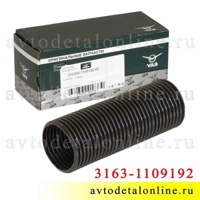 Подводящая гофра воздушного фильтра УАЗ Патриот 3163-1109192, внутренний диаметр патрубка 67 мм, длина 200 мм