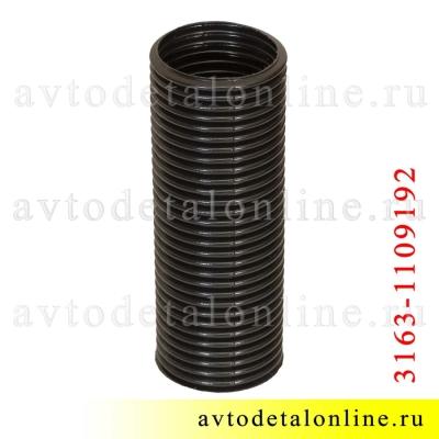 Шланг воздушного фильтра УАЗ Патриот 3163-1109192, размер гофры диаметр патрубка 67 мм, длина 200 мм
