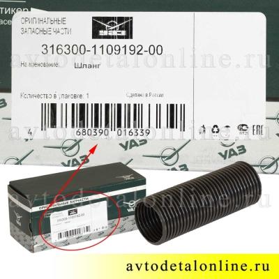 Воздушная гофра УАЗ Патриот 3163-1109192, подводящий патрубок воздушного фильтра, размер d=67 мм, L=200 мм