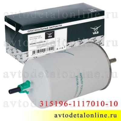 Фильтр топливный УАЗ Патриот до 2017, тонкой очистки с быстросъемной защелкой 315196-1117010-10 или ФТ 015-10