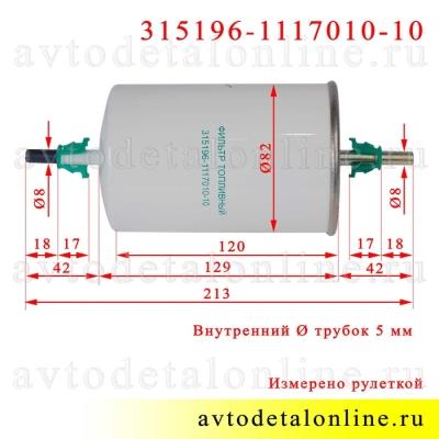 Размер топливного фильтра УАЗ Патриот до 2017, тонкой очистки на защелке 315196-1117010-10 или ФТ 015-10