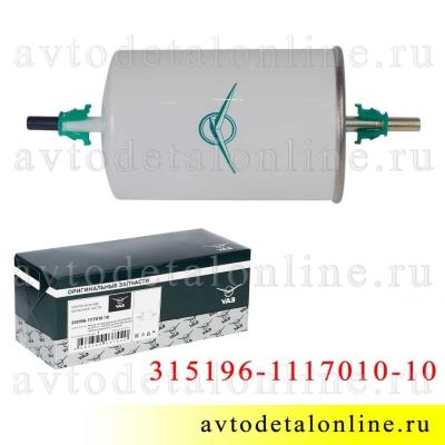 Топливный фильтр УАЗ 409 двигатель Патриот до 2017, Хантер, тонкой очистки с защелкой, 315196-1117010-10
