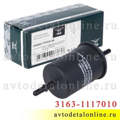 Фильтр топливный УАЗ Патриот с 2017, ЗМЗ-409, тонкой очистки, быстросъем, 3163-1117010, диаметр 55 мм