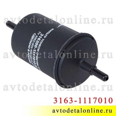 Топливный фильтр УАЗ Патриот 2017 с ЗМЗ-409, тонкой очистки, 3163-1117010, пластик, диаметр 55 мм (маленький)
