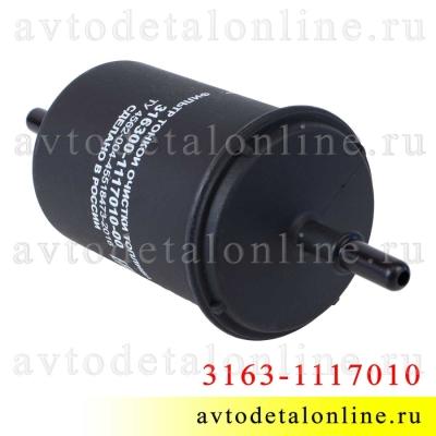 Фильтр топливный ЗМЗ-409 на УАЗ Патриот с 2017, тонкой очистки, быстросъем, 3163-1117010, маленький, d=55 мм