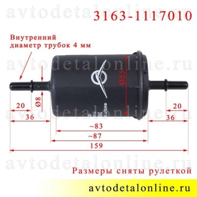 Размер топливного фильтра УАЗ Патриот 2017 с ЗМЗ-40906, тонкой очистки, 3163-1117010, диаметр 55 мм, пластик