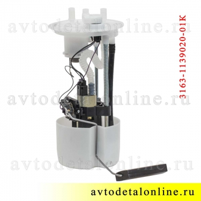 Топливный насос Патриот УАЗ с 2008 г, двигатель 409 Евро 4 и Евро 3, производство Утес,  3163-1139020-10-К